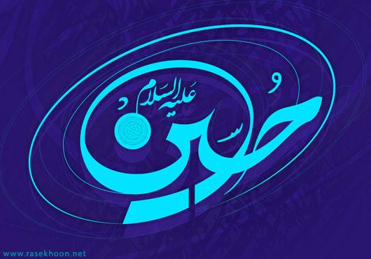امام حسین(ع) از نظر رهبران و دانشمندان غیر مسلمان