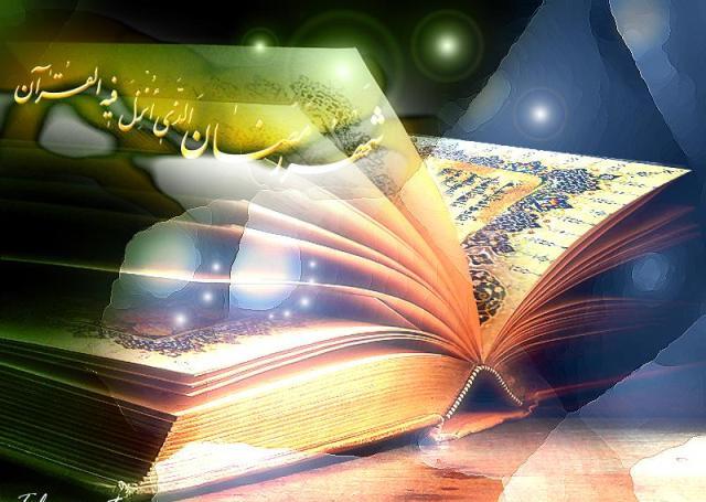 نتیجه تصویری برای ماه رمضان