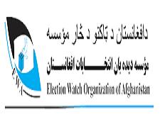 ۷۲ تن برای کمیسیون های انتخابات واجد شرایط شناخته شدند