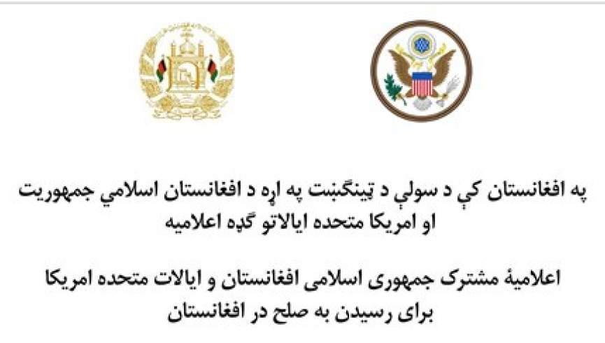 متن کامل اعلامیه مشترک افغانستان و امریکا؛ امریکا متعهد به دستیابی به صلح پایدار در افغانستان است
