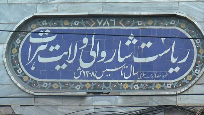 اختلاف میان کارمندان شهرداری هرات منجر به تیراندازی شد