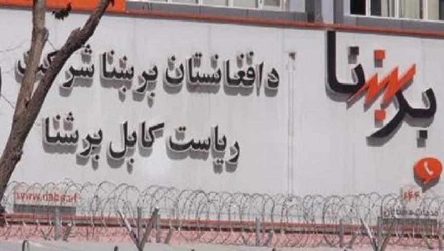 شرکت برشنا: برق در کابل تا حدی از منابع داخلی تأمین می شود
