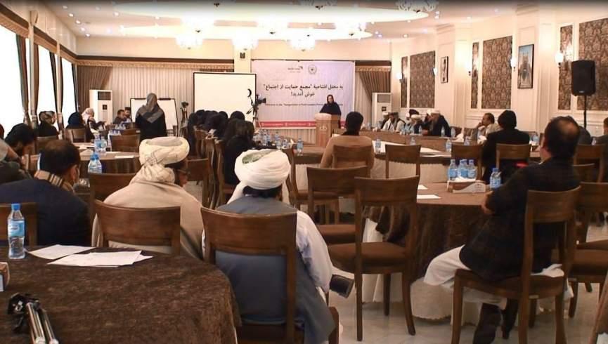 مجمع پشتیبانی جامعه در هرات برای کاهش خشونت علیه زنان و کودکان راه اندازی شد