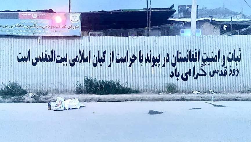 جنبش اسلامی و طرفداران قدس در حال نقاشی دیواری در کابل هستند