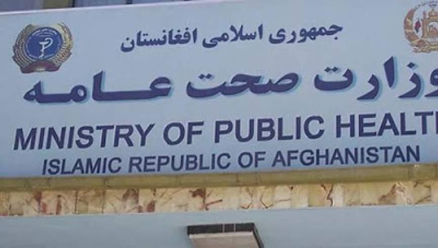 موج سوم تاج در افغانستان ؛  56 بیمار کرون درگذشته و بیش از هزار مورد جدید گزارش شده است