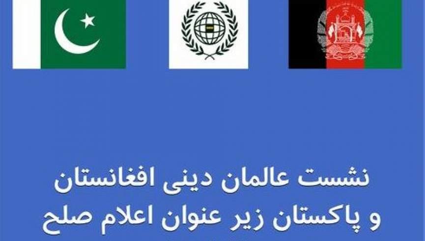 نشست دانشمندان افغان و پاکستانی در عربستان سعودی ؛  ادامه جنگ توجیهی ندارد و باید پایان یابد