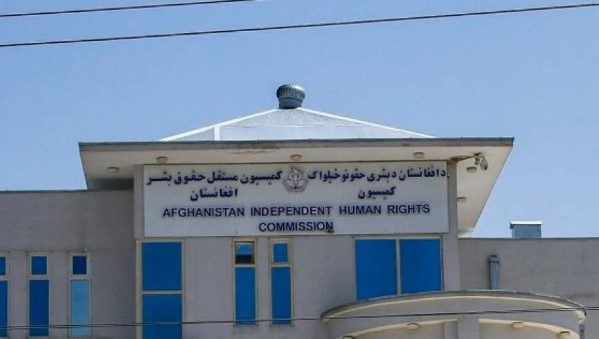 کمیسیون حقوق بشر افغانستان: بیش از 5300 غیرنظامی در شش ماه کشته و زخمی شدند
