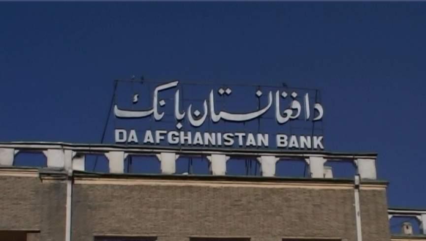 بانک مرکزی: کاخ شاهزاده در کابل شنبه باز می شود