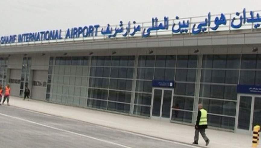 طالبان چندین پرواز شهروندان آمریکایی از بلخ را مسدود کردند